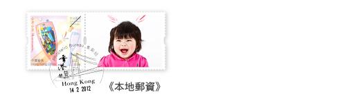 2014-birithday-stamp_local_cele