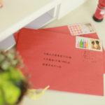 心思心意郵票(2)「心思心意郵票 + 婚禮」囍帖郵票 傳達您們的囍訊