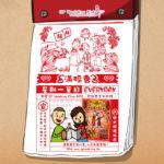 【有您著數】免費下載「中式婚禮流程指南」行動版,輕鬆準備婚禮!
